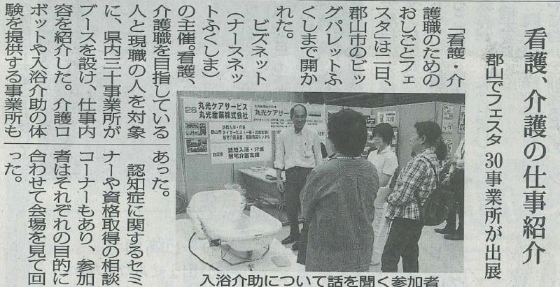 先日行われたおしごとフェスタが新聞記事に!