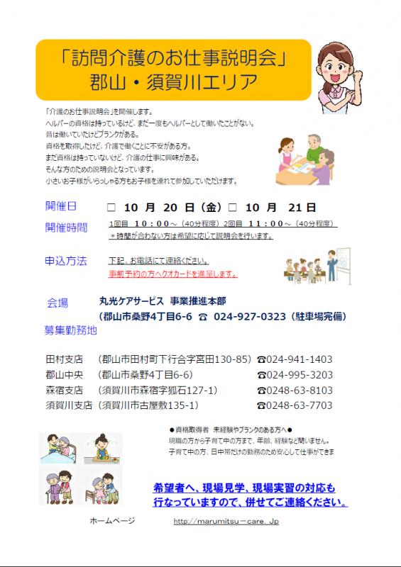 「介護のお仕事説明会in県中地区」を開催します。
