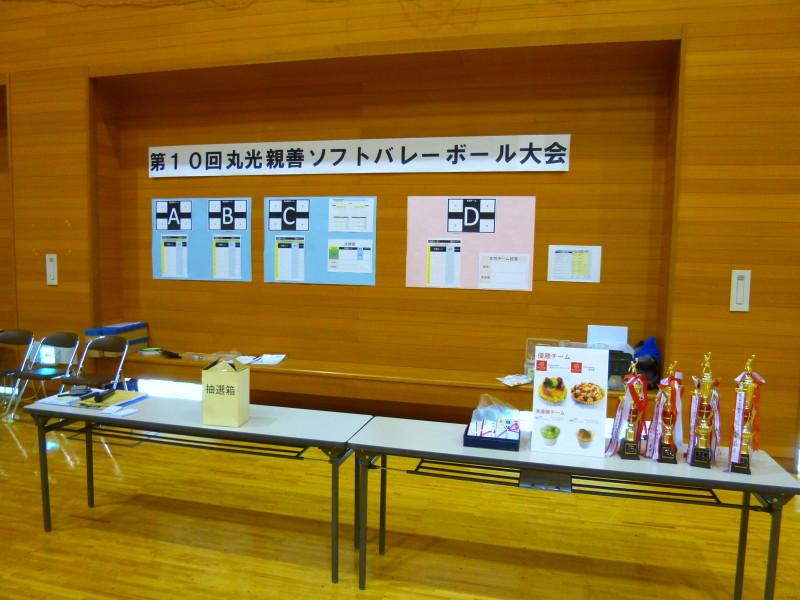 『第10回丸光親善ソフトバレーボール大会』開催