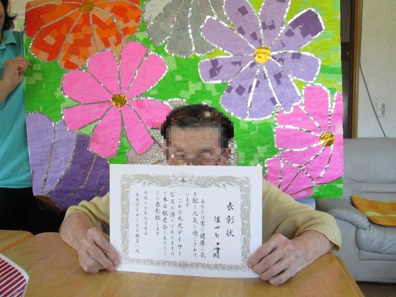 須賀川支店:丸光デイサービス『敬老の日』