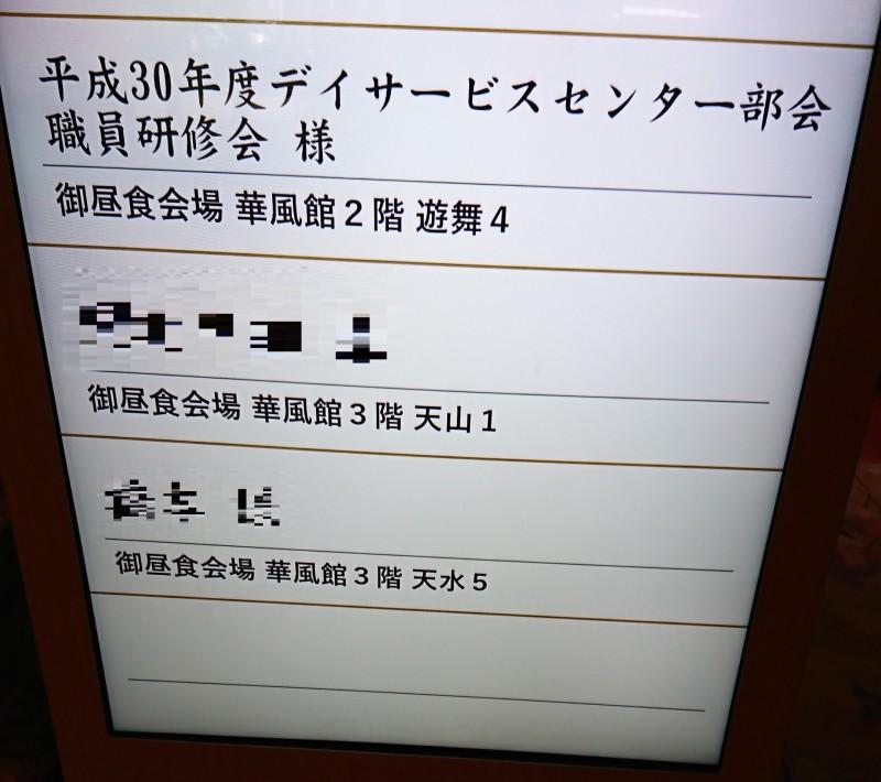 須賀川支店『事例発表会』