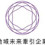丸光産業が「地域未来牽引企業」に選定されました!
