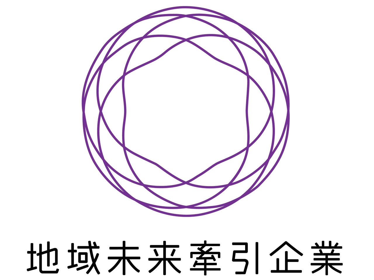 地域未来牽引企業_縦組みlogo_HP用